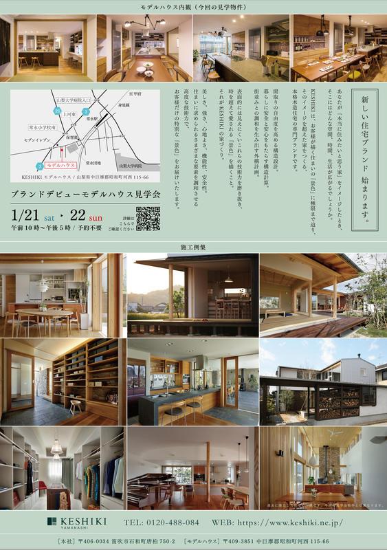 2017/1/21(土)、22(日)ブランドデビューモデルハウス見学会