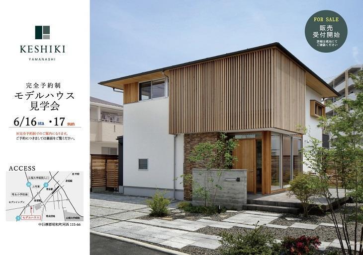 2018/6/16(土)17(日)モデルハウス見学会〈完全予約制〉