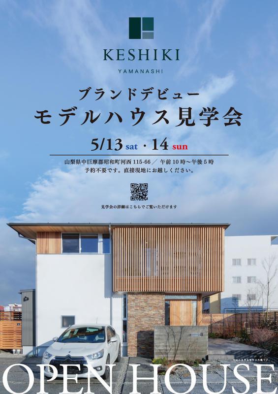 2017/5/13(土)、14(日)モデルハウス見学会